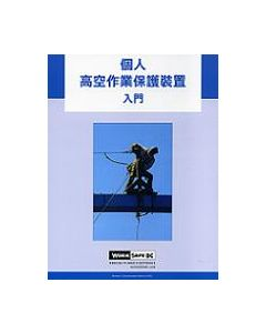 An Introduction to Personal Fall Protection Equipment - Chinese