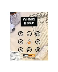 WHMIS - The Basics - Chinese