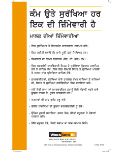 Safety on the Job is Everyone's Business - Employer - Punjabi