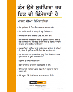 Safety on the Job is Everyone's Business - Worker - Punjabi